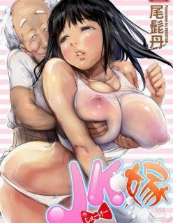 Hentai – Vovô fodendo a netinha novinha e gostosa – Incesto